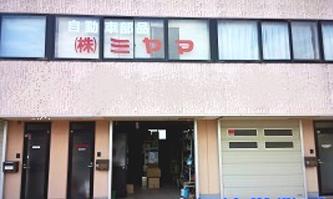 沼津営業所写真